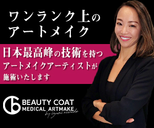 BEAUTY COAT いずみ