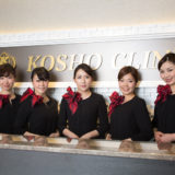 kosho-clinic