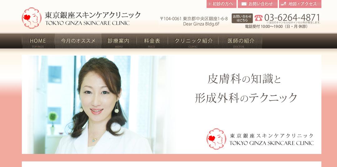 クリニック 東京 銀座 スキンケア
